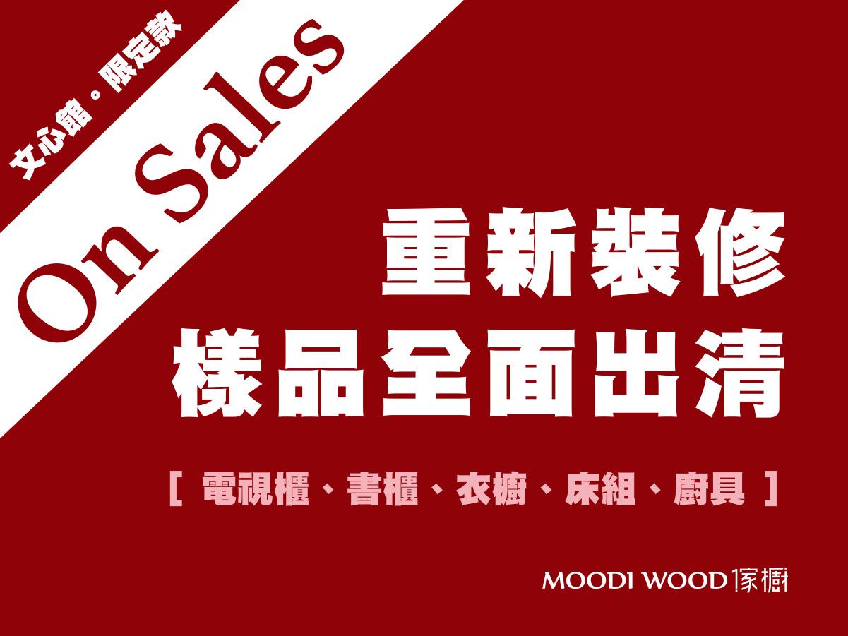 MOODI WOOD event 0730